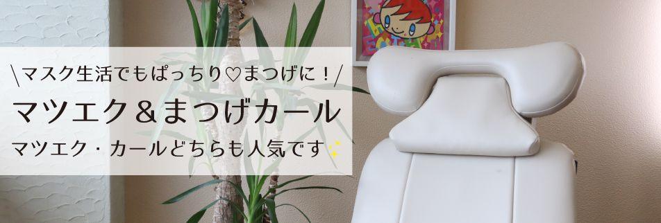 hair&make nap(ナップ)ヘア&アイラッシュ&よもぎ蒸しサロン